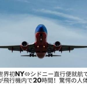 【驚愕】人類初NY⇔シドニー直行便就航で人間が飛行機内で20時間!人体実験?