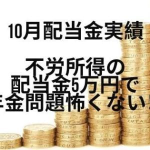 不労所得の配当金月間5万円ゲット!年金2000万円問題は解決できる!