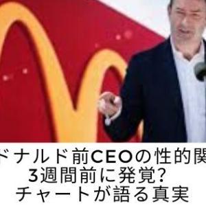 マクドナルド前CEO性的関係は3週間前に発覚?チャートが語る真実