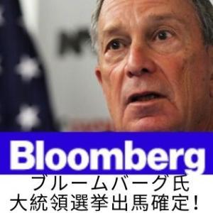 ブルームバーグ氏が大統領選挙出馬確定!前NY市長で世界有数の億万長者