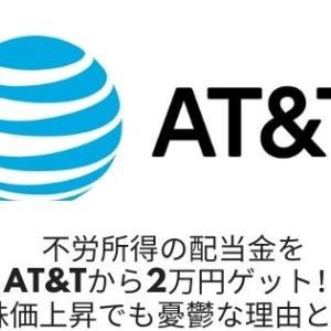 不労所得の配当金をAT&Tから2万円ゲット!株価上昇でも憂鬱な理由とは?