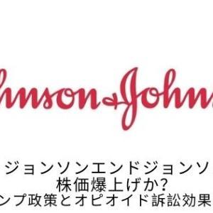 ジョンソンエンドジョンソン株価爆上げ?トランプ政策とオピオイド訴訟減額効果期待!