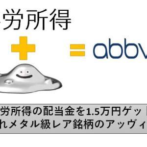 """不労所得の配当金を1.5万円!アッヴィは""""はぐれメタル""""級レア銘柄?"""