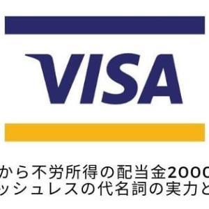ビザから不労所得の配当金2000円!キャッシュレスの代名詞の実力とは?
