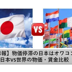 【悲報】物価停滞の日本はオワコン?日本vs世界の物価・賃金比較