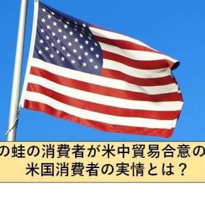 井の中の蛙の米国消費者が米中貿易合意の後押しに!その実情とは?