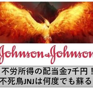 不労所得の配当金7千円!不死鳥ジョンソエンドジョンソンは何度でも蘇る!