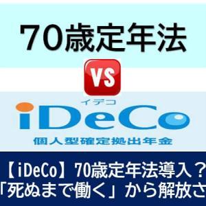 【iDeCo】70歳定年法導入?iDeCoで「死ぬまで働」くから解放されよう!