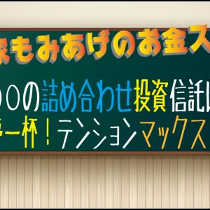 【iDeCo】最強の節約はiDeCo!受け取り時の非課税シミュレーションあり(第8話)