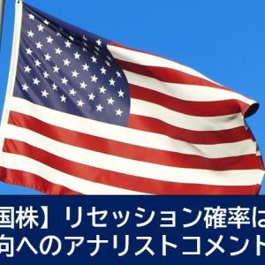 【米国株】リセッション確率は24%!景気動向へのアナリストコメントまとめ!