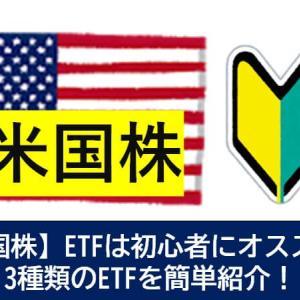【米国株】ETFは初心者にオススメ!3種類のETFを簡単紹介!