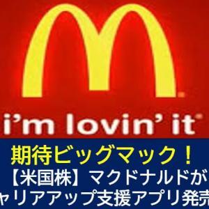 【米国株】マクドナルドがキャリアアップ支援アプリ発売!期待ビッグマック!