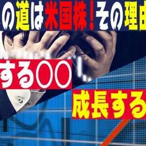 【米国株】お金持ちへは米国株投資!日米人口成長率が理由とは?