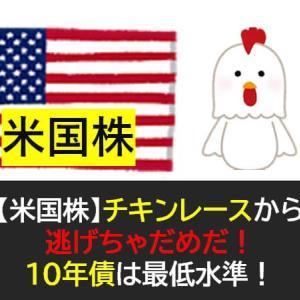 【米国株】チキンレースから逃げちゃだめだ!10年債は最低水準!