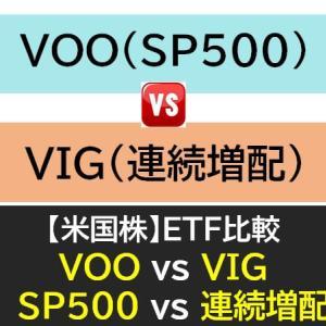 【米国株】VOO(SP500) vs VIG(連続増配)! 連続増配が有利?