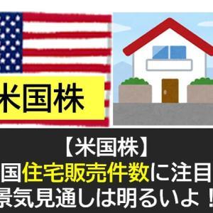 【米国株】住宅販売件数が好調!米国景気の見通しは明るいよ!