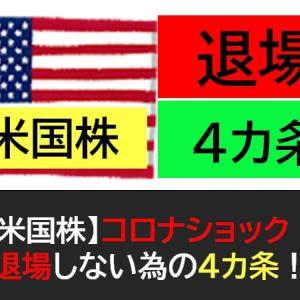 【米国株】コロナショック!退場しないための4カ条!