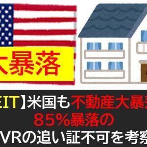 REITは米国も不動産が大暴落!85%暴落のIVRの追い証不可を考察!