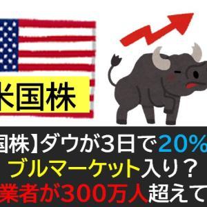 【米国株】ダウが3日で20%上昇でブルマーケット入り?失業者が300万超えてるのに?