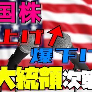 【YouTube】米国株爆上げも爆下げも大統領次第!忘れずに注目!
