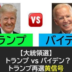 【大統領選】トランプvsバイデンで確定か?トランプ黄信号?