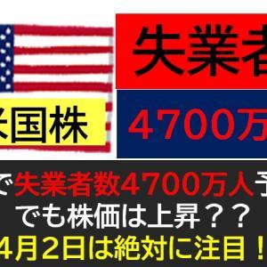 米国で失業者数4700万人予想!株価は上昇?4月2日は絶対に注目!
