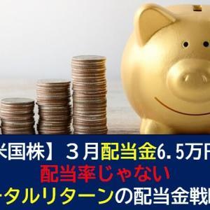 【米国株】3月配当金6.5万円!配当率無視のトータルリターン配当金戦略