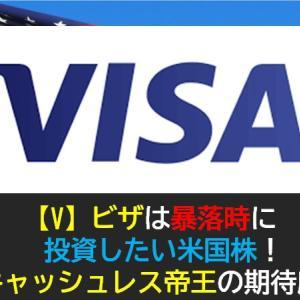 【V】ビザは暴落時に投資したい米国株!キャッシュレス帝王の期待度