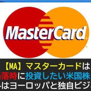 【MA】マスターカードは暴落時に投資したい米国株!強みはヨーロッパと独自ビジネス!