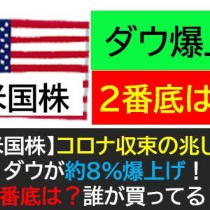 【米国株】コロナ収束の兆しでダウ約8%爆上げ!2番底は?誰が買ってる?