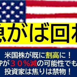 米国株が既に割高に!焦りは禁物!GDP30%減少可能性