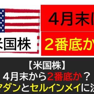 【米国株】4月末から2番底の可能性?ラマダンとセルインメイに注目!