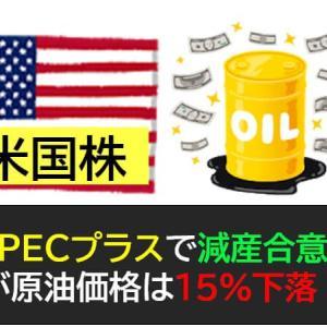 【原油】OPECプラスで減産合意でも原油価格15%下落!?