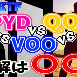 【米国ETF】 SPYD vs VOO vs QQQ! 何に投資すれば正解?
