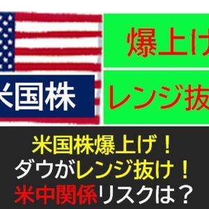 米国株爆上げ!ダウがレンジ抜け!米中関係リスクは?