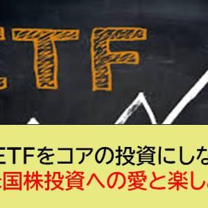 何故ETFをコアの投資にしない? 米国株投資への愛と楽しみ