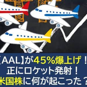 【AAL】が45%爆上げ!プチ宝くじ!米国株に何が起こった?