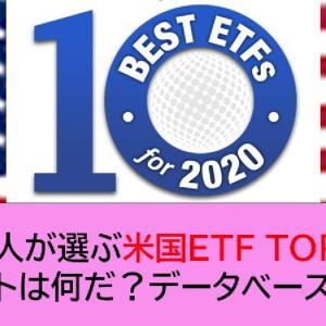 米国人が選ぶ米国ETF TOP10! ベストは何だ?データベースあり