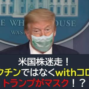 米国株迷走!ワクチンではなくwithコロナ!トランプがマスクを!!