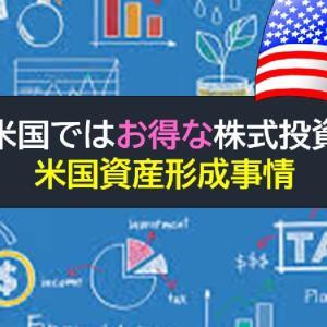米国では株式投資がお得!米国会計士に聞いた米国資産形成事情