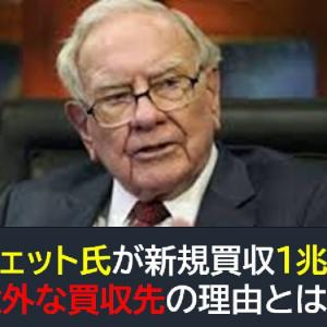 バフェット氏が新規買収1兆円!意外な買収先の理由とは?