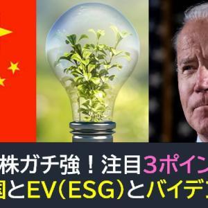 米国株ガチ強い!注目3ポイント!中国とEV(ESG)とバイデン氏