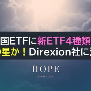 米国ETFの新ETF4種類!期待の星なるか!Direxion社に注目!
