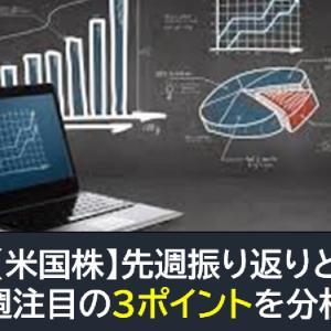 【米国株】先週振り返りと今週注目の3ポイントを分析!