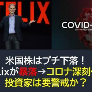 米国株はプチ下落!Netflixが暴落→コロナ深刻化!