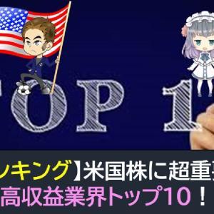 【ランキング】米国株に超重要!高収益業界トップ10