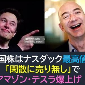 米国株はナスダック最高値!「閑散に売り無し」でアマゾン・テスラ爆上げ!