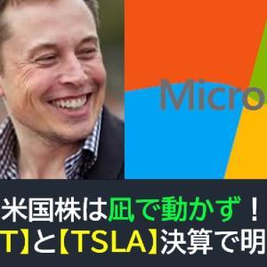 米国株は凪!【MSFT】と【TSLA】の決算で明暗か!?