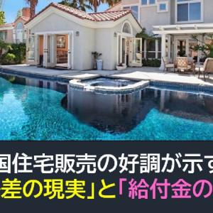 米国住宅販売の好調が示す!「所得格差の現実」と「給付金の重要性」