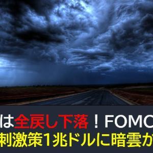 米国株は全戻しで下落!FOMC前の様子見と追加刺激策に暗雲か!?